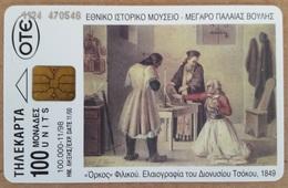 Télécarte Grèce - Greece