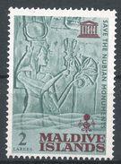 Maldive Islands1965. Scott #151 (MH) Queen Nefertari, Sistrum, Papyrus - Maldives (1965-...)