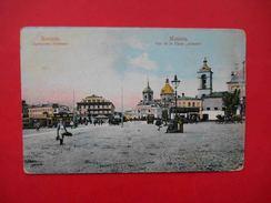 MOSCOW 1910x ABRIKOSOV Factory Advertising. ARBAT Square. Russian Postcard #3 - Russie