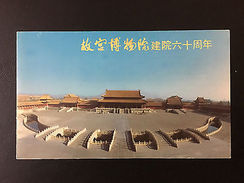 J120 (SC2012-15) 60th Anniv. Of The Founding Of Palace Museum FDC Folder, Mint - 1949 - ... People's Republic