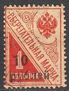 -:-  1920  -  Timbres  D'épargne De Russie ( N°138 A ) -  Surcharge Au Type A - Dentelé - - Armada De Rusia Del Sur