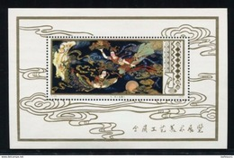 CHINA 1978 T29M Art And Crafts  S/S  None Toothhole Replica - 1949 - ... People's Republic