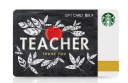 2017 China Starbucks Coffee Coffee Teacher Appreciation Gift Card ¥100 - China