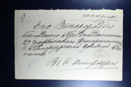Russian Latvia : Cover 1895 Witebsk Warkland Varkjani St Petersburg - 1857-1916 Imperium