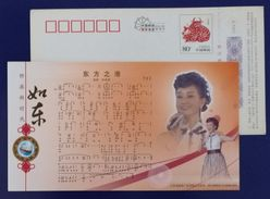 Music Score,famous Singer Songzuyin,China 2009 Rudong New Year Greeting Advertising Pre-stamped Card - Singers