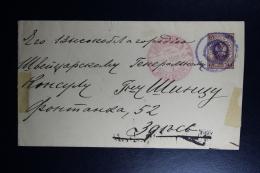 Russia : Tationary Cover 1901 Mi Nr U32 A - 1857-1916 Imperium