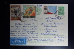 Russia :  Postcard 1960 Moskow - 1923-1991 UdSSR