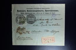 Russia :  Registered Cover 1914 Moscou Geneve - 1857-1916 Imperium