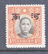 JAPANESE OCCUPATION   HONAN  3 N 25  Type  I  Perf. 14  SECRET  MARK    *   No Wmk. - 1941-45 Northern China