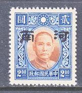 JAPANESE OCCUPATION   HONAN  3 N 26  Type  I  Perf. 14  SECRET  MARK    *   No Wmk. - 1941-45 Northern China