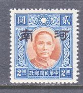 JAPANESE OCCUPATION   HONAN  3 N 26a  Type  II  Perf. 14  SECRET  MARK    *   No Wmk. - 1941-45 Noord-China