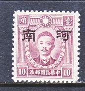 JAPANESE OCCUPATION   HONAN  3 N 37  Type  II  Perf. 12 1/2  SECRET  MARK    *  Wmk. 261 - 1941-45 Northern China