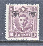 JAPANESE OCCUPATION   HONAN  3 N 37a  Type  I  Perf. 12 1/2  SECRET  MARK    *  Wmk. 261 - 1941-45 Noord-China
