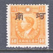 JAPANESE OCCUPATION   HONAN  3 N 41  Type  II  Perf. 12 1/2  SECRET  MARK    *  Wmk. 261 - 1941-45 Northern China