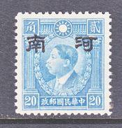 JAPANESE OCCUPATION   HONAN  3 N 51  Type  II  Perf. 12 1/2  SECRET  MARK    *  No Wmk. - 1941-45 Cina Del Nord