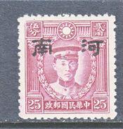 JAPANESE OCCUPATION   HONAN  3 N 53  Type  I  Perf. 12 1/2  SECRET  MARK    *  No Wmk. - 1941-45 Northern China