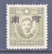 JAPANESE OCCUPATION   HONAN  3 N 54  Type  II  Perf. 12 1/2  SECRET  MARK    **  No Wmk. - 1941-45 Northern China
