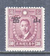 JAPANESE OCCUPATION  SHANSI  5 N 8  TYPE  II  PERF. 14  *  No Wmk. - 1941-45 Northern China
