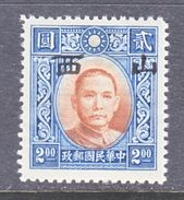 JAPANESE OCCUPATION  SHANSI  5 N 25  TYPE  II  PERF. 14  *  SECRET MARK    No Wmk. - 1941-45 Noord-China