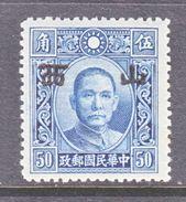 JAPANESE OCCUPATION  SHANSI  5 N 33  TYPE  I  PERF. 14  **  SECRET MARK     Wmk.261 - 1941-45 Northern China