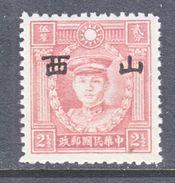 JAPANESE OCCUPATION  SHANSI  5 N 37  TYPE  I  PERF. 12 1/2  **  SECRET MARK     Wmk.261 - 1941-45 Northern China