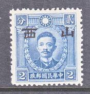 JAPANESE OCCUPATION  SHANSI  5 N 47  TYPE  II  PERF. 12 1/2  **  SECRET MARK    No Wmk. - 1941-45 Nordchina