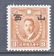JAPANESE OCCUPATION  SHANSI  5 N 48  TYPE  I  PERF. 12 1/2  *  SECRET MARK    No Wmk. - 1941-45 Noord-China