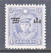 JAPANESE OCCUPATION  SHANSI  5 N 49  TYPE  II  PERF. 12 1/2  **  SECRET MARK    No Wmk. - 1941-45 Chine Du Nord