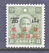 JAPANESE OCCUPATION  SHANSI  5 N 62   ** - 1941-45 Northern China