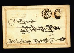 A4940) Japan Ganzsachenkarte Gebraucht - Japan