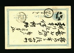 A4941) Japan Ganzsachenkarte Gebraucht - Japan