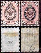 Russia-00166 - 1866-75:Y&T N. 18(A)+(B) (o) Used - Senza Difetti Occulti. - 1857-1916 Impero