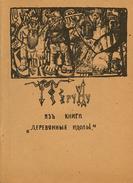 """V. Khlebnikov """"Wooden Idols"""". Russian Avant-garde. Reprint. Drawings By Pavel Filonov - Books, Magazines, Comics"""