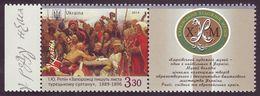 "UKRAINE 2014. ""ZAPOROZHIAN COSSACS"", PAINTING By ILYA REPIN. Stamp With Label / Coupon Mi-Nr. 1422 Zf. MNH (**) - Ukraine"