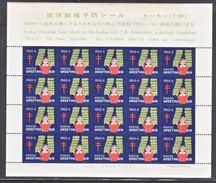 Ryukyu WX 14   **  T.B. SEALS - Ryukyu Islands
