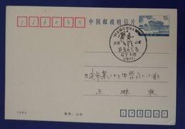 Soccer Heading,China 1995 Natinal Football League Of Class A Match Between Dalian & Shandong PMK Used On Card - Football