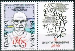 Prof. Dimitr Trendafilov- Bulgaria / Bulgarie 2017 - Stamp MNH** - Bulgaria