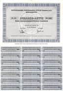 Action Inhaber-Aktie Suisse 250 FR Luftseilbahn Kandersteg-Stock (Gemmi) AG Kandersteg 1950 - Transports