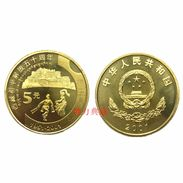 China 2001 50th Years  Tibetan Peaceful Liberation 5 Yuan Bimetal Coin - China