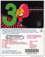 GEORGIA - Bali Prepaid Card 3 GEL, Used - Georgia