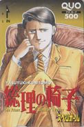 Carte Prépayée - MANGA - THE PRIME MINISTER'S POWER By YASUYUKI KUNIMOTO - ANIME Japan Prepaid QUO Card - 9383 - BD