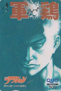 Carte Prépayée - MANGA - ANIME Japan Prepaid Card / Weekly Action QUO Karte  - 9388 - Comics