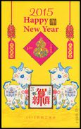 China 2014 2015 Happy New Year Greeting Ram Special Sheetlet Series 9 Goat - Ungebraucht