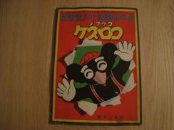 BANDE DESSINEE JAPONAISE ANNEE 30 (1936) - BD (autres Langues)