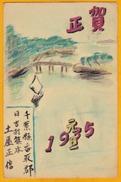 C. 1935 - Entier CP Japon - Bateau Pont Rivière  Illustré à La Main  - Japan Stationery PC - Hand Illustrated River Boat - Postcards
