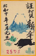 C. 1935 - Entier CP Japon - Volcan Et Sanglier  Illustrés à La Main - Hand Illustrated River Volcano - Postcards