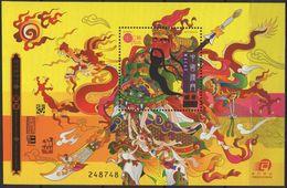 Macau 2004 SS   MNH LEGENDS & MYTHS VII GOD OF GUAN - 1999-... Chinese Admnistrative Region