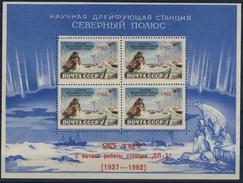 RUSSIE    BLOC   N°  31 - 1923-1991 URSS