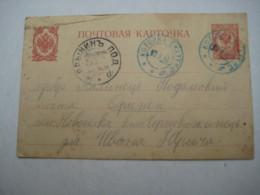 1916 , Blauer Stempel Auf Ganzsache - 1857-1916 Imperium