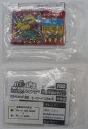 Hero Basukara R Perfect Plate ( Takara Tomy ) - Trading Cards